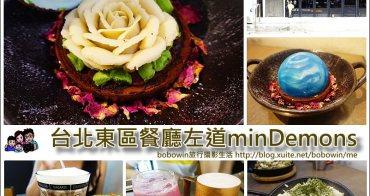 【台北忠孝敦化站餐廳】  左道 minDemons 超美玫瑰花瓣星球塔甜點,簡直就是藝術品