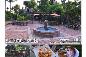 [ 桃園親子景觀餐廳 ] 阿勃勒藝文農莊 ~ 悠閒鄉村下午茶
