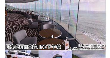 《 墾丁無敵海景下午茶 》H會館 U.F.O Lounge ~ 360度海景景觀咖啡廳