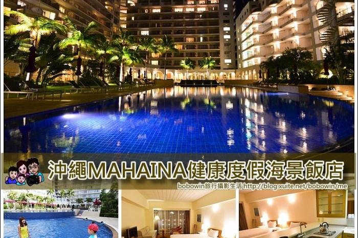 【沖繩水族館海景飯店】沖繩MAHAINA健康度假飯店,優質親子飯店/每間都是大坪數房/離美麗海水族館3分鐘/6歲以下免費入住