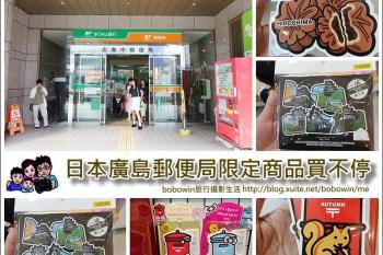 《 日本廣島自由行 》廣島郵便局限定商品買不停,郵寄國際包裹回台灣也可以
