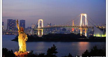 [ 日本東京之旅 ] Day1 part2 彩虹大橋&富士電視台