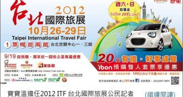 [ 我當選了 ] 寶寶溫擔任2012 ITF台北國際旅展公民記者