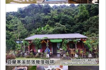 [ 宜蘭景觀餐廳 ] 寒溪部落幾度咖啡~避暑的山林秘境
