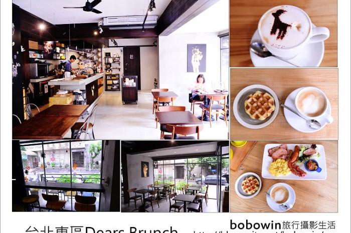 [ 台北東區 ] Dears Waffle Bakery & Cafe ~ 比利時鬆餅、早午餐