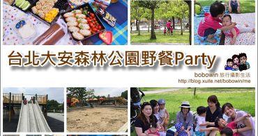 《 台北野餐景點 》大安森林公園野餐Party@捷運可到有停車場、樹蔭、兒童遊樂場