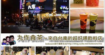 來自台南的超好喝飲料店~丸作食茶、四種珍珠口味任你選 (台北737巷、台中綠園道分店開始試賣中)