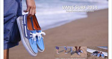 2014 VANS SURF衝浪系列鞋款&VANS SURF GARAGE藝術音樂派對
