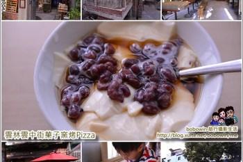《 雲林斗六 》雲中街菓子窯烤Pizza 鹽滷豆花 手沖咖啡~ 傳統日式建築小屋