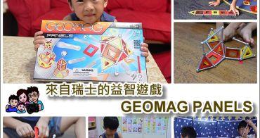 《親子同樂 》玩膩樂高的拼法了嗎 跟孩子一起玩3D立體拼法的GEOMAG PANELS (智高樂 益智磁鐵棒 )