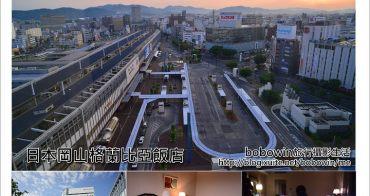 [ 日本岡山住宿 ]  岡山格蘭比亞飯店Hotel Granvia Okayama ~眺望岡山最佳的景觀飯店