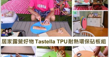 【露營料理裝備】無毒、耐熱、好收納。Tastella TPU高機能耐熱環保砧板組
