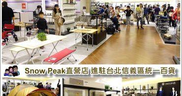 【 露營裝備購買 】Snow Peak二號直營店~進駐台北信義區統一時代百貨