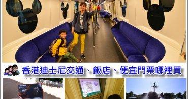 【香港自由行】香港迪士尼交通、便宜免排隊門票哪裡買、飯店住哪區方便