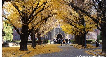 [ 日本東京自由行 ] Day4 part3 東京大學 ~ 漫步金色銀杏大道