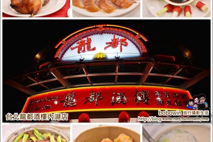 《 台北港式烤鴨 》龍都酒樓烤鴨內湖店@六月份新開幕,馬上變成排隊美食名店