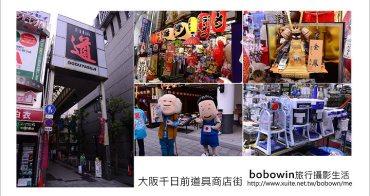 [ 日本大阪難波 ] Day1 Part4 千日前道道具商店街~發現日本在地生活趣味