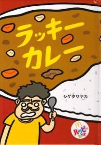 ラッキーカレー』|感想・レビュー - 読書メーター