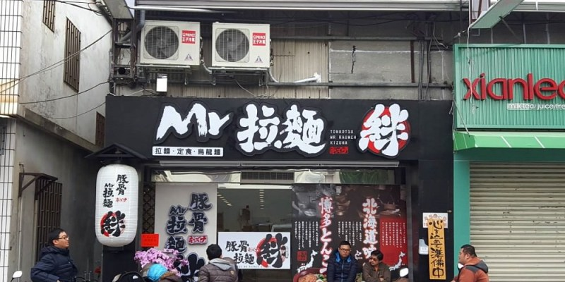 【台南 安南區】Mr.拉麵價格親民種類多選,湯頭濃醇厚實的真讓人驚喜。