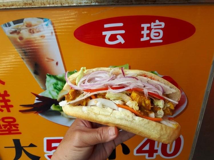 【台南 佳里】云瑄法式鮮堡。越式法國麵包餡料口感層次豐,加入咖喱雞蹦出新滋味