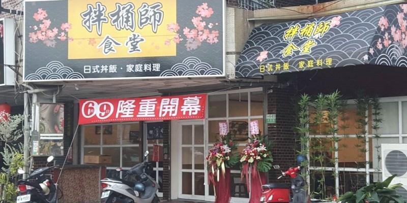 【台南 北區】拌桶師食堂。超值日式定食,享受美味不傷荷包! 定食套餐180元均一價,即可輕鬆享用