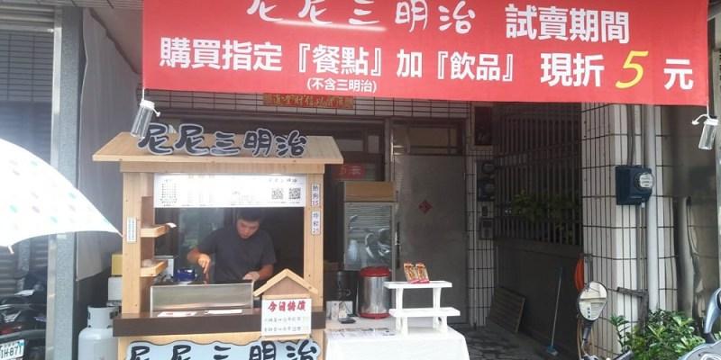 【台南 永康區】尼尼三明治 手作早餐專賣店|自製地瓜泥、薯泥抹醬,自然香甜營養好
