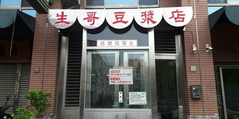 【台南 北區】生哥豆漿店。燒餅夾蛋餅|燒餅豆漿店第一首選|很溫暖的傳統早餐店
