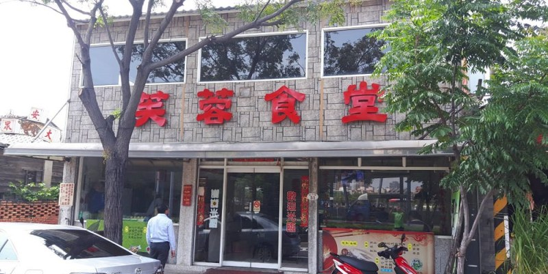 【台南 安平區】芙蓉食堂。安平港邊豪邁料理風格|台南人的隱藏版美食