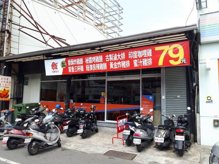 【台南 永康】拾參招自助食堂。秘醬烤雞腿、香酥炸雞腿、古製滷大排只要79元|內用加10元吃到飽