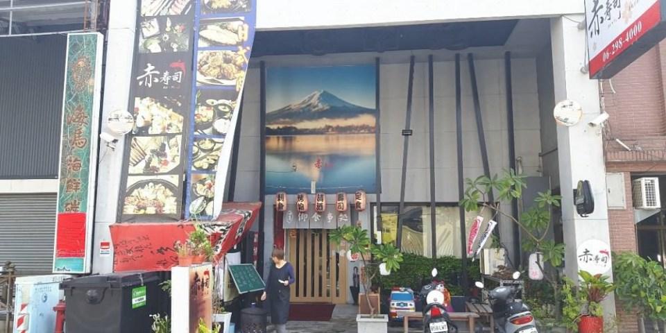 【台南 安平】日本料理赤壽司。五色五行鍋,鰻魚入鍋美味發揮到極致 日式創意料理吃過一次就超難忘懷