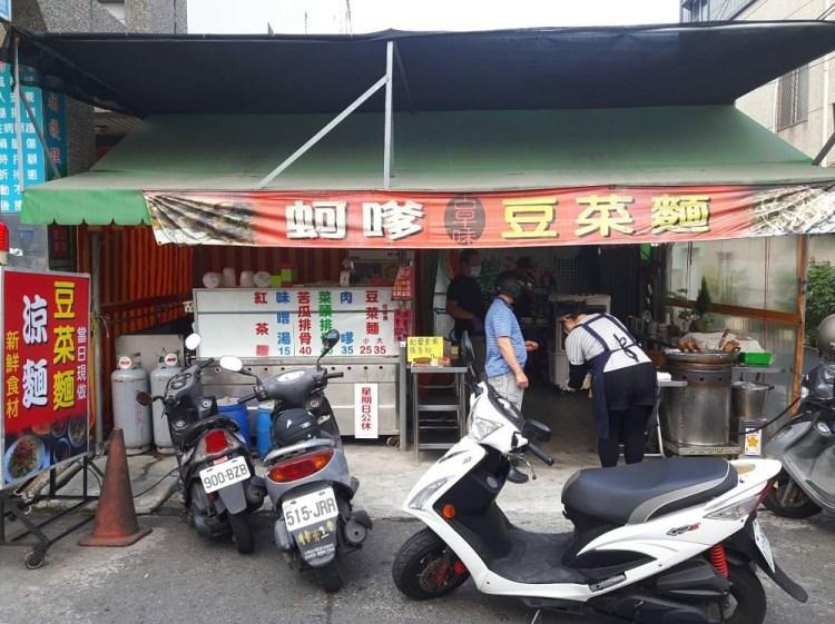【台南 歸仁】黃家古早味肉嗲豆菜麵。巷弄中鐵皮屋內懷舊小吃饕客必訪 一碗豆菜麵配一碗湯的完美