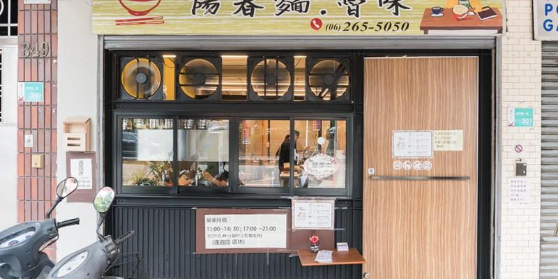 【台南 南區】一點小陽春麵。吃一碗不一樣的麵,絕對讓你讚嘆 乾淨有質感麵店,實在用心的好滋味