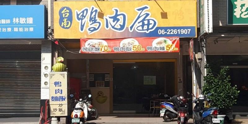 【暫時停業】台南鴨肉扁。無敵美味煙燻鴨肉飯|人氣鴨肉炒飯鴨香味十足