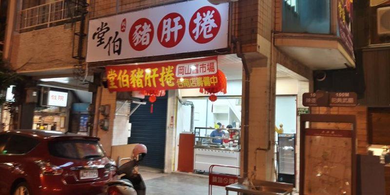 【台南 中西區】堂伯豬肝卷。岡山舊市場隱藏版美食在台南 什麼都好吃而且很古早味