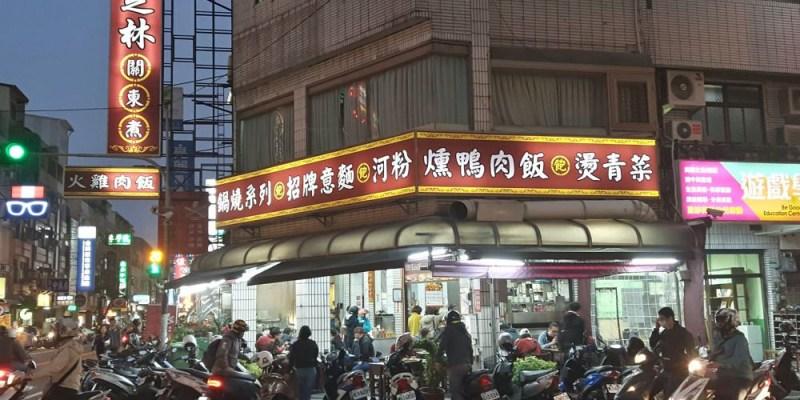 【台南 東區】飽芝林關東煮。騎樓下坐在懷舊的課桌椅用餐|選擇多樣化吃得飽足又歡喜