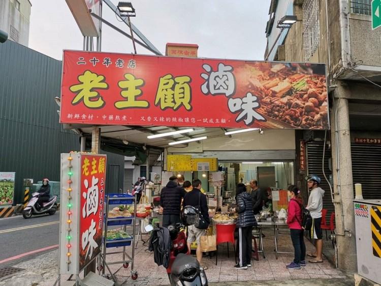 【台南 東區】老主顧滷味。排隊美食滷獲人心│正餐、點心、宵夜都適合│一週只賣四天
