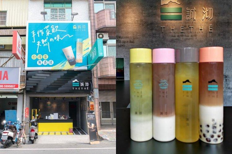 誠沏茶飲-台南新市店。喝好茶,喉韻佳又回甘 南科手搖飲料外送新選擇