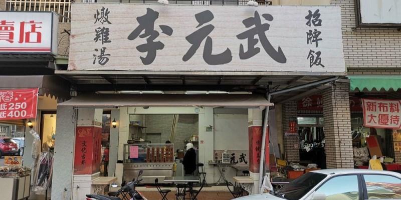【台南 中西區】李元武招牌飯燉雞湯。滷獲人心的滷雞腿飯|無敵燉雞湯頭甘美