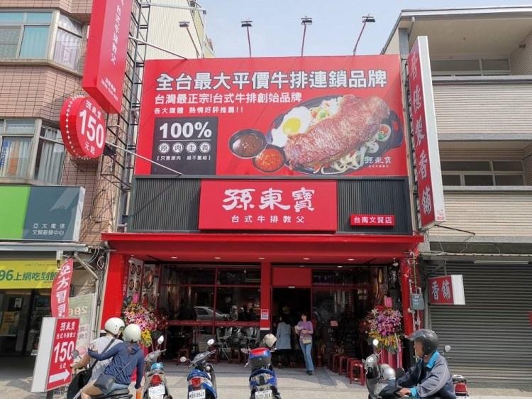 孫東寶台式牛排-台南文賢店。100%原肉 高人氣台式牛排教父