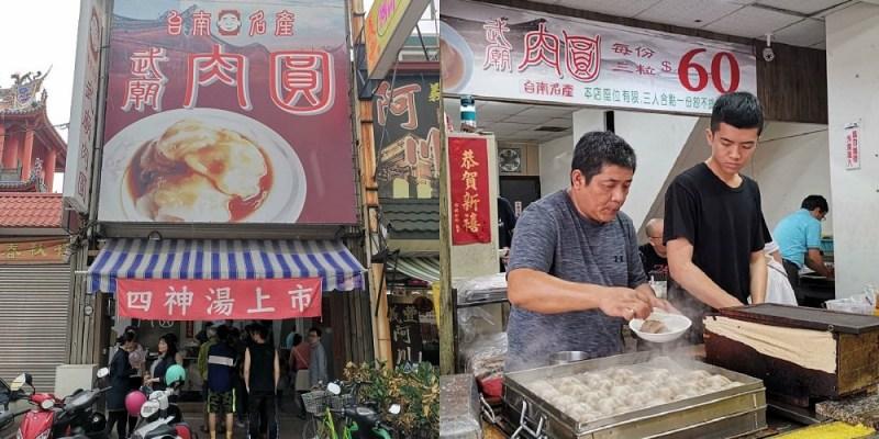 【台南 中西區】武廟肉圓。古早味清蒸肉圓|皮軟Q彈牙賣完就收