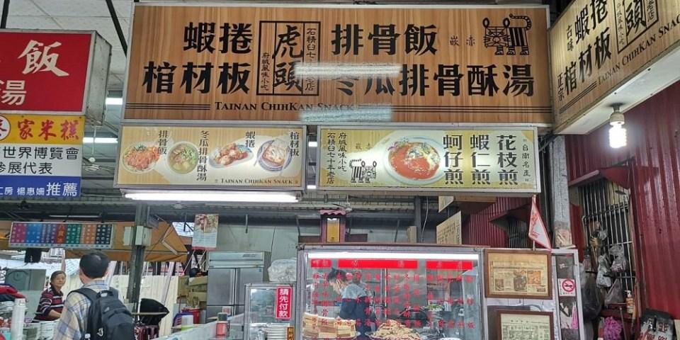 【赤崁樓美食】石精臼點心城-虎頭風味小吃。一碗充滿古早味的排骨飯
