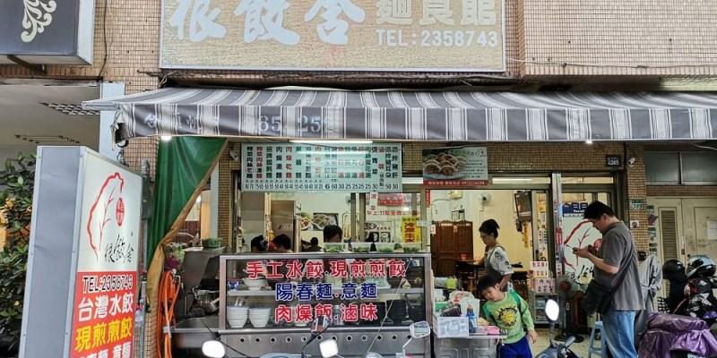 【台南 東區】很餃舍麵食館。水餃、煎餃令人驚艷|呈現辣、脆、爽口的榨菜肉絲麵是必點