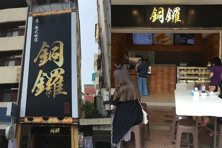 【已歇業】銅鑼-真。港式料理|道地港式蒸飯|原汁原味香港滷味|Uber Eats合作餐廳