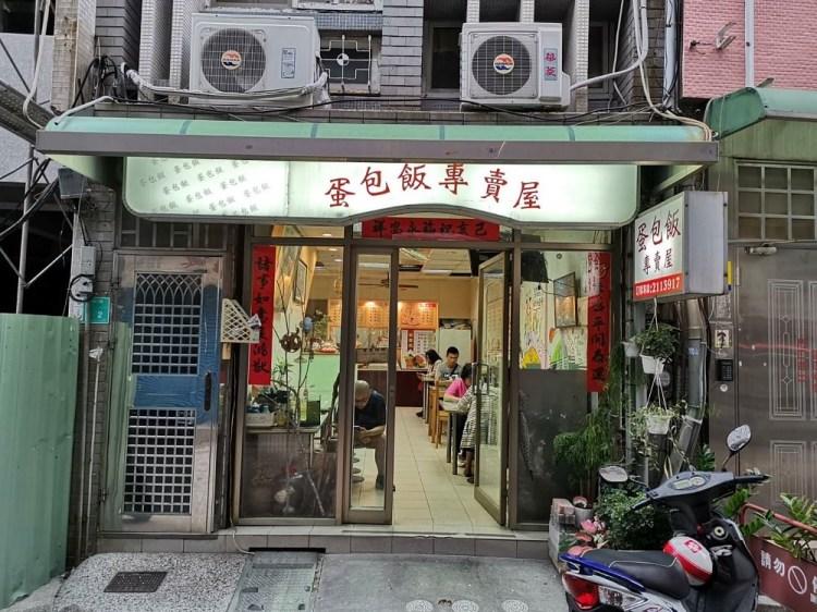 【台南 中西區】巷仔內令人讚不絕口的蛋包飯專門店│家常美味│台式口味│