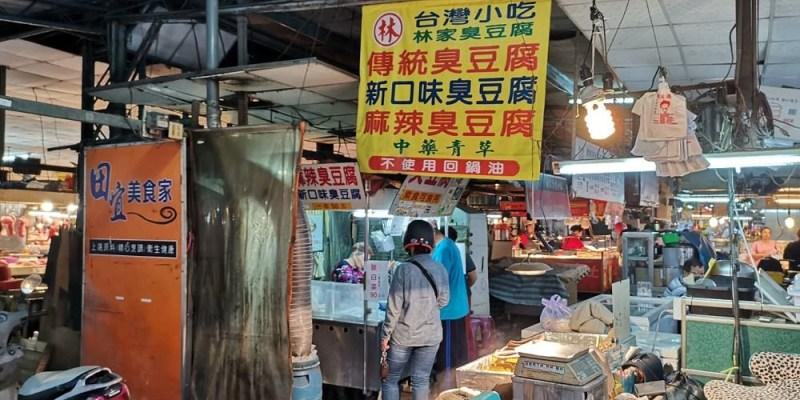 【台南 東區】林家臭豆腐。神級美味隱身黃昏市場|九層塔入餡吃了會上癮