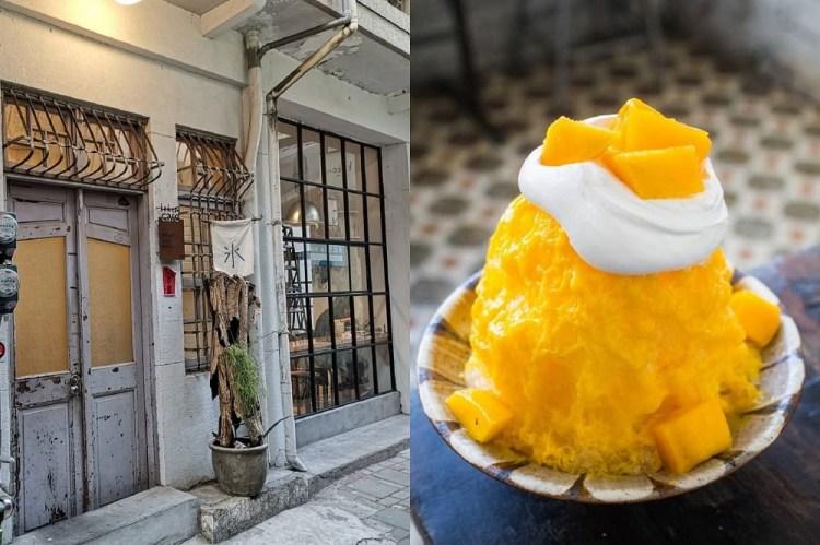台南三大文青冰店 日式刨冰好吃又好拍