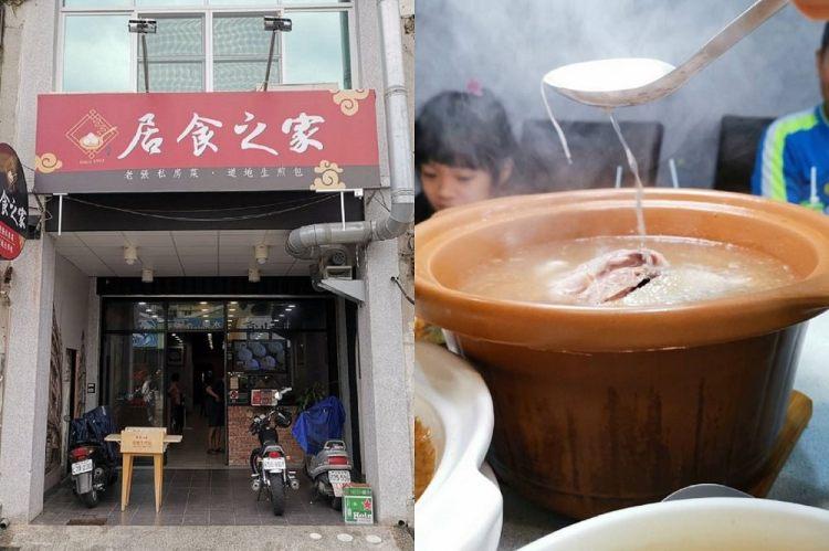 【台南 中西區】居食之家。讓人回味無窮正宗上海菜│隱身水仙宮市場旁的美味生煎包