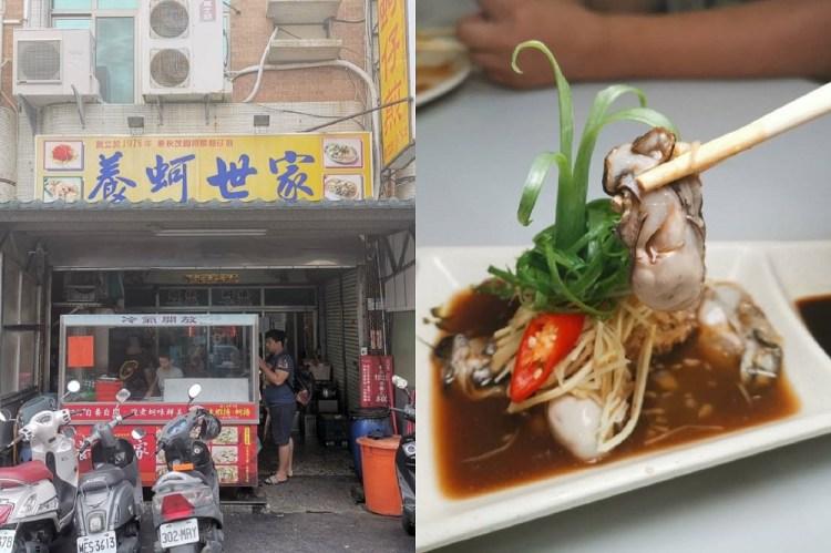 【台南 安平區】養蚵世家。肥嫩鮮蚵蒸煎炸煮都美味|安平必嚐鮮蚵料理