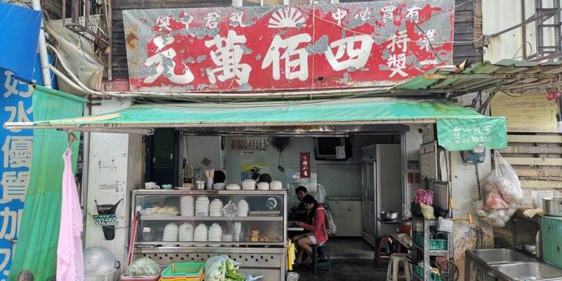 【台南 中西區】四佰萬元麵店。古早味意麵配上入味的滷味|台南麵店,康樂街隱藏版美食
