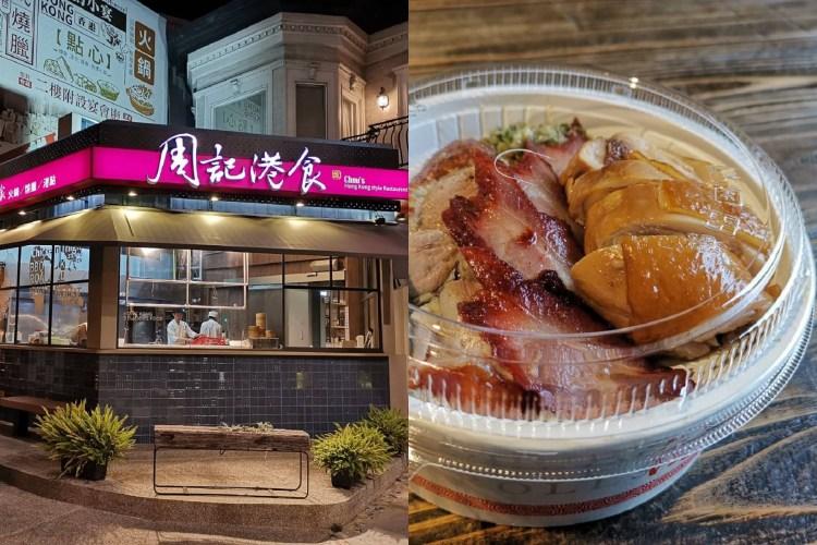 【已歇業】周記港食。最強三寶便當|道地的港式料理|台南市政府週邊美食